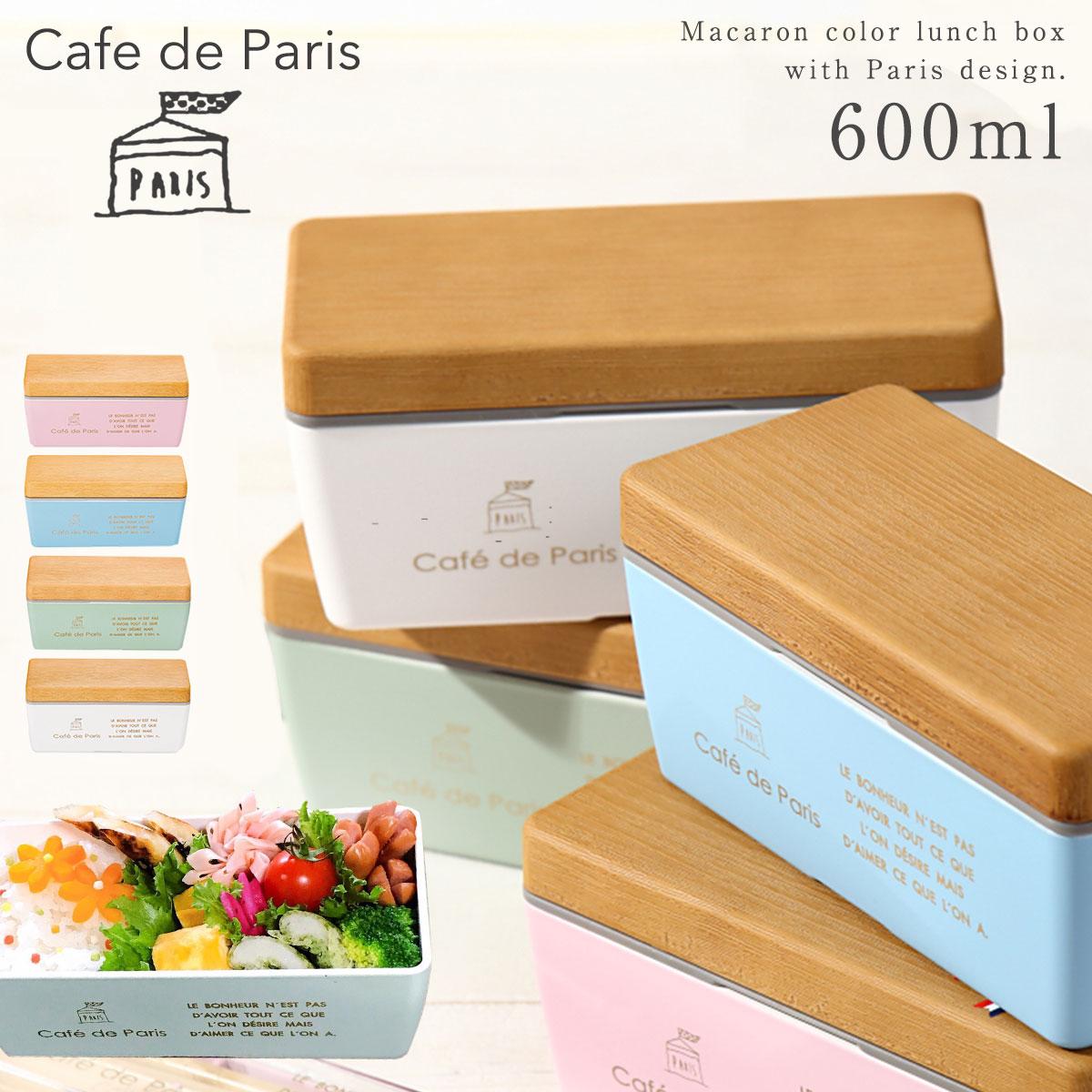 PARIS 木目BCランチS cafe de Paris