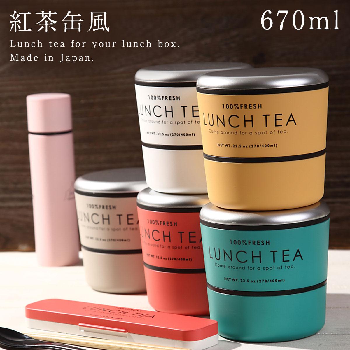 弁当箱 女子 レディース 女性用 大人 2段 LUNCH TEA ラウンドネストランチ 2段 プラスチック製 樹脂製 日本製 電子レンジ対応 食洗機対応