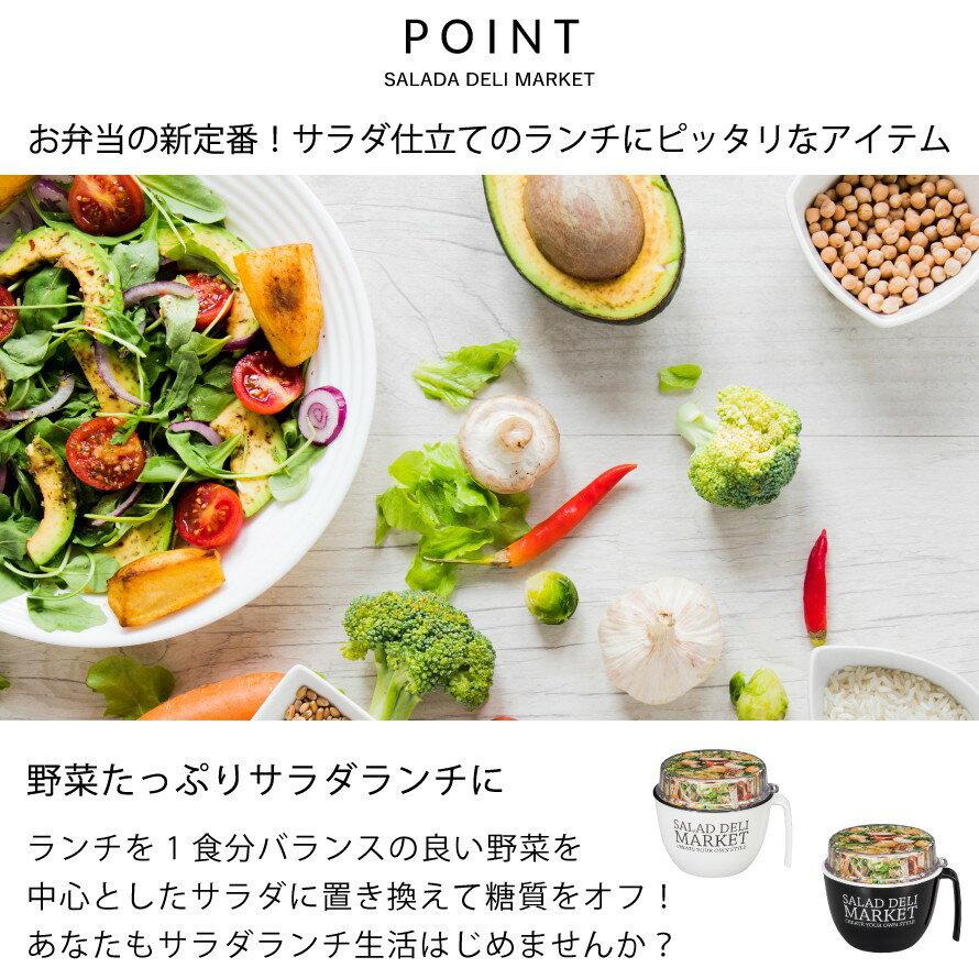 【5%OFFクーポンあり】お弁当女子レディース女性用サラダサラダランチ容器aya糖質カットダイエット炭水化物ダイエットSALADDELIMARKETマグランチ1段プラスチック製樹脂製日本製電子レンジ対応食洗機対応