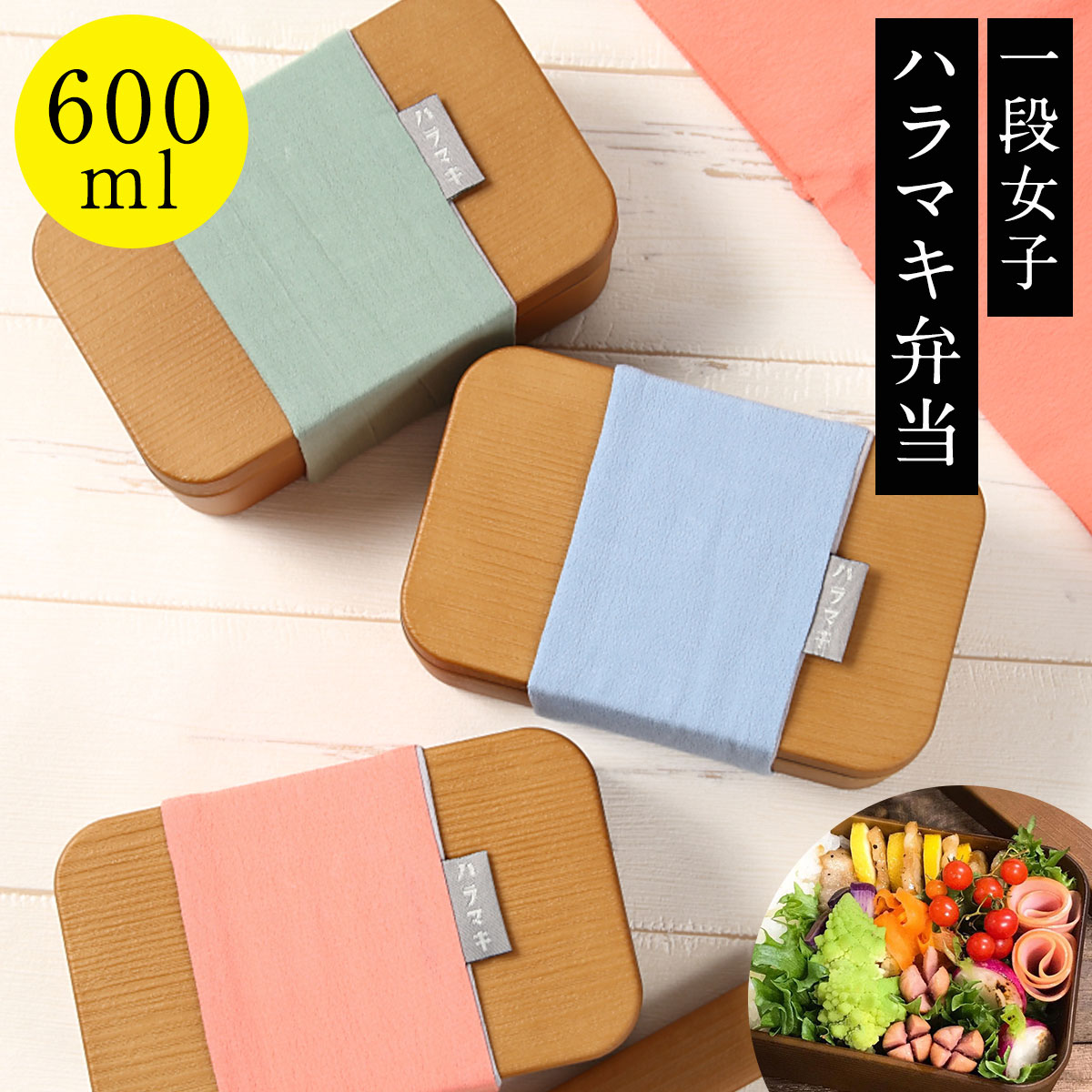 弁当箱 1段 女子 大人 レディース 女性用 食洗機対応 レンジ対応 ハラマキ 木目長角弁当 S プラスチック製 樹脂製 日本製