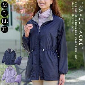 アウター コンパクト 旅行 アウトドア 裏メッシュでムレにくい軽量コンパクトジャケット レディースファッション ネイビー パープル M L LL 3L 大きいサイズ 大きめ おしゃれ