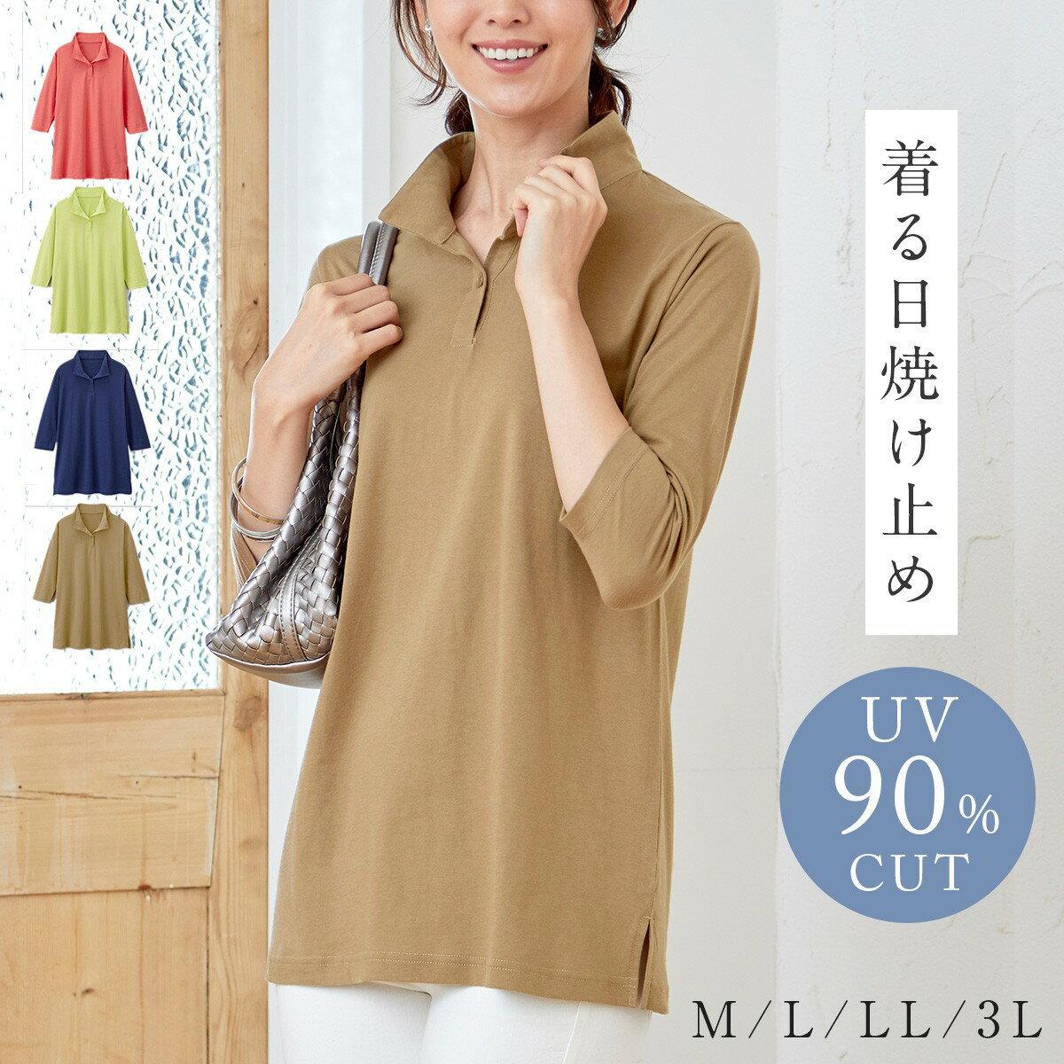 UVカットスキッパーロングTシャツ