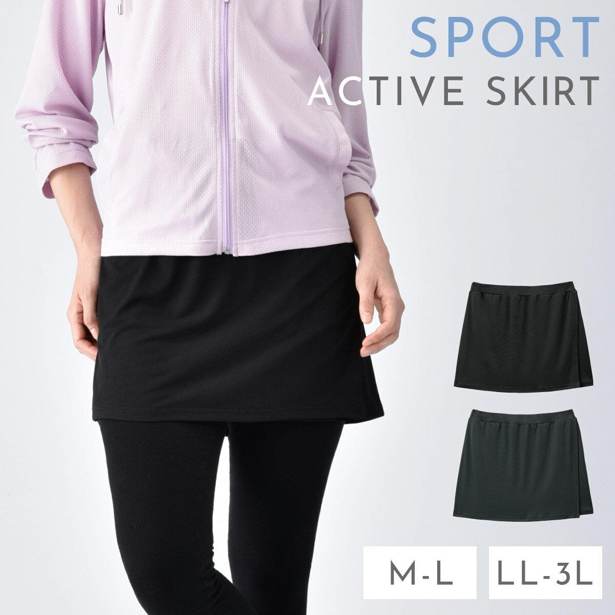 ウォーキング スカート レディース UVカット 吸汗 速乾 ストレッチ ヒップをカバーするアクティブスカート