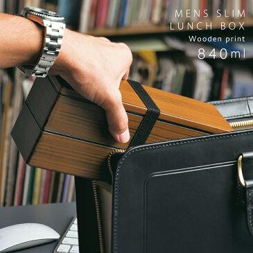弁当箱 メンズ 大容量 スリム メンズランチ メンズスリム二段弁当 アイデア 便利 アイデア雑貨