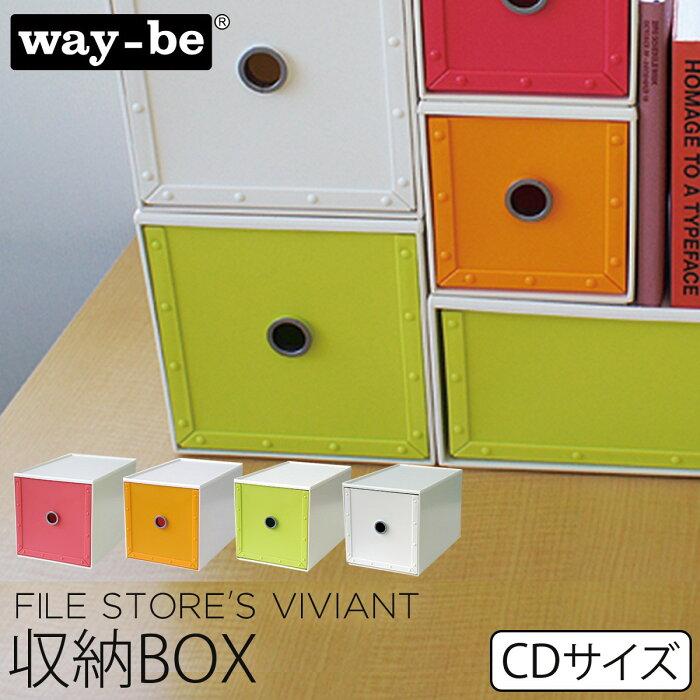 CDケース DVDケース 収納ボックス ファイル ストアーズ ヴィヴァン fs-750