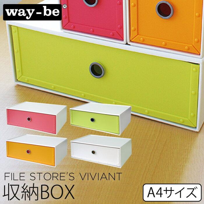 書類ケース A4 収納ボックス ファイル ストアーズ ヴィヴァン fs-701