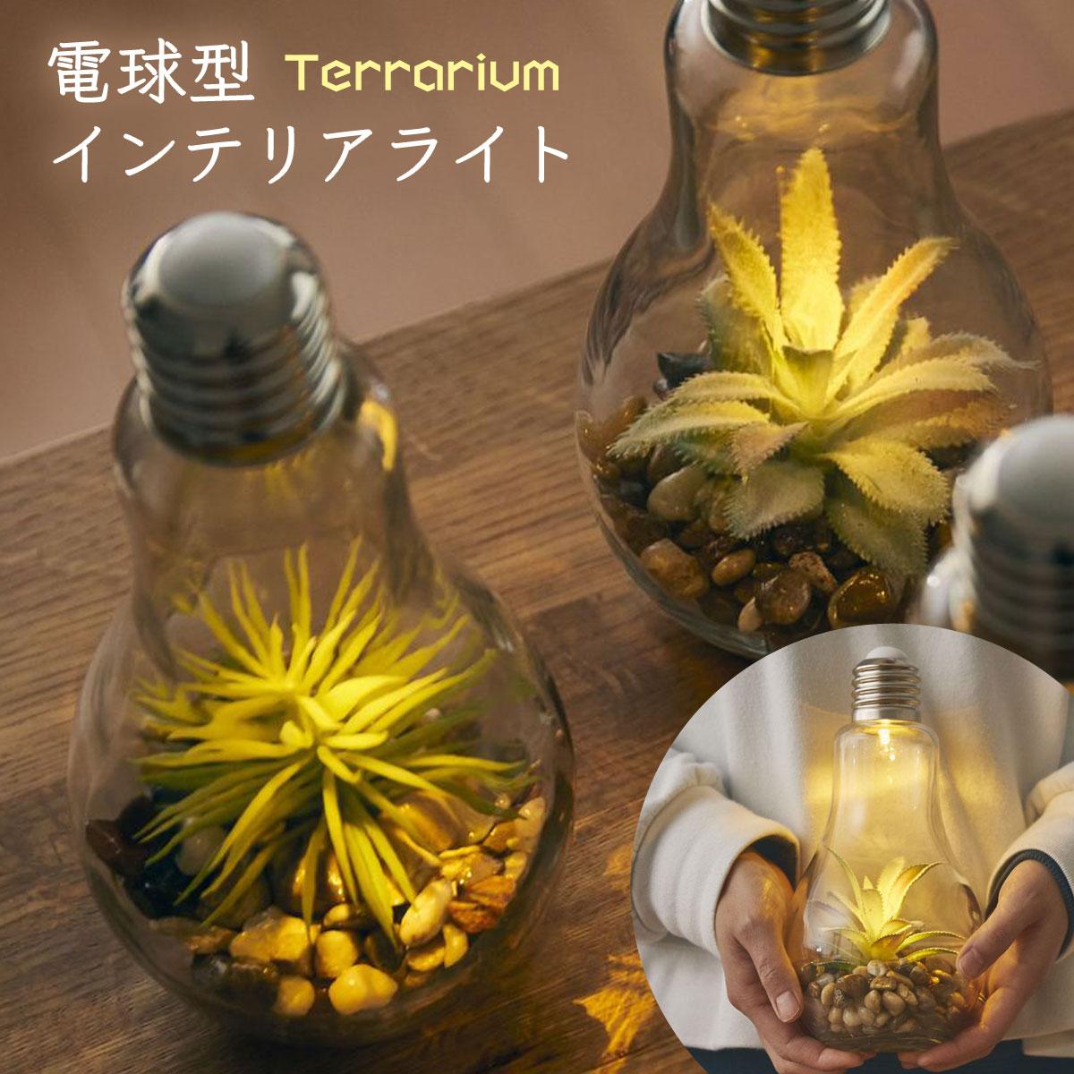 テーブルライト ライト 卓上 間接照明 照明 テラリウム 電球 植物 グリーン 電池式 リビング インテリア 玄関 寝室 かわいい おしゃれ 電球型インテリアライト Terrarium テラリウム
