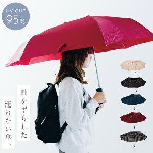 軸をずらした傘