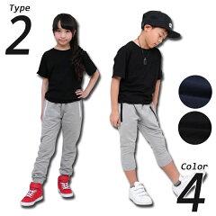 ジョガーパンツスウェットパンツファスナーカラー切替えロング丈7分丈ダンス衣装まとめ買い男の子女の子110-160cm