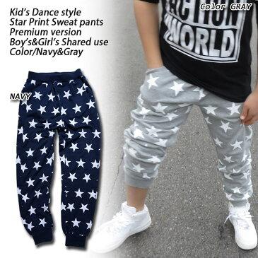 キッズ 星総柄スウェットパンツ ジョガーパンツ スター ダンス衣装 男の子 女の子 グレー ネイビー こども