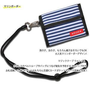キッズマジックテープ財布ウォレットチェーン小学生中学生パスケース子供小銭入れさいふジュニア男の子女の子
