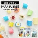 キャンディ PAPABUBBLE 3種セット フルーツミックス サンキューミックス チョコミント(スタンダード) 飴菓子 洋菓子 ギフト プレゼント プチギフト