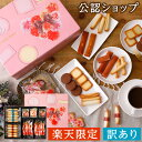 <SS限定5,400円→3,980円>ヨックモック スイーツ 洋菓子 個包装 チョコクッキー 焼き菓子 人気(6種61個入り) ※ラッピングの訳ありにつき、味や中身に問題ありません・・・