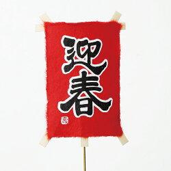 《 正月 装飾 》Parer/パレ ミニ凧ピック 迎春 赤 (1セット5本入り) 新年