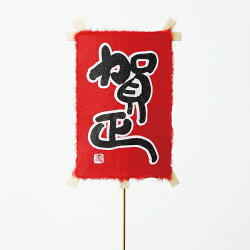 《 正月 装飾 》Parer/パレ ミニ凧ピック 賀正 赤 (1セット5本入り) 新年