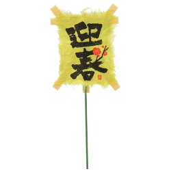 《 正月 装飾 》Parer/パレ 豆凧ピック迎春 グリーン(1セット5本入り) 新年