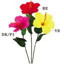 造花専門問屋 花びしで買える「《 造花 》Viva/ビバ ラージハイビスカスインテリア インテリアフラワー フェイクフラワー」の画像です。価格は129円になります。