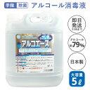 【アルコール除菌】アルコエース5Lアルコール消毒 アルコール