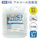 【アルコール除菌】アルコエース5Lアルコール消毒 アルコール...