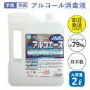 【アルコール除菌】アルコエース2Lアルコール消毒 アルコール...