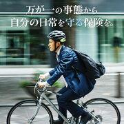 自転車プラン<節約コース(本人型)>【超かんたん保険】【自転車】【保険】【自転車保険】