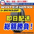 2016年製 即納 225/55R17 ダンロップ ウインターマックス WINTER MAXX WM01 XL スタッドレスタイヤ