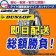 2015年後期以降 即納 245/40R18 ダンロップ ディーエスエックス・ツー DSX-2 スタッドレスタイヤ