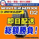 17年製【即納】【送料無料】WM02 205/60R16 ウ...