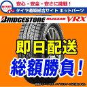 18年製【送料無料】VRX 185/65R15ブリザック B...