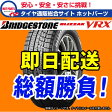 送料込(北海道/沖縄は別途タイヤ1本につき270円の追加料金がかかります。) 16年製造 ブリヂストン ブリザック 195/65R15 BRIDGESTONE BLIZZAK VRX Z
