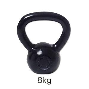 【トレーニング・フィットネス用品】持久力・精神力・瞬発力を鍛えるにはコレ!ブラックタイプも新登場!!ブラックケトルベル8kg
