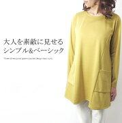 シンプル ベーシック チュニック ファッション アラフォー プレゼント ネコポス