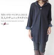 デザイン チュニック ファッション ワンピース アラフォー プレゼント ネコポス