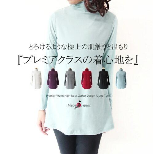 プレミアウォームAラインチュニック ミセス ファッション 50 代 40 代 60代 70代 ワン...