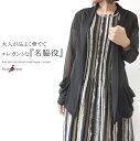 【日本製】バックベルトデザインドレープトッパーカーディガン ミセス ファッション 50 代 40 代 60代 70代アラフォー チュニックにもワンピースにもガウチョパンツにも 母の日 プレゼントにも