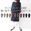 ネックレス付きベーシックチュニックワンピース 50代 ファッションミセ...