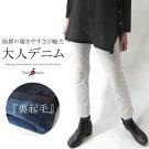 【日本製】転写デニム裏起毛ハイテンションパンツミセスファッション50代チュニック40代60代秋冬アラフォー母の日プレゼント