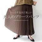 スカート見えプリーツフレアワイドパンツウエストゴムミセスファッション40代50代60代アラフォー春夏秋母の日プレゼント