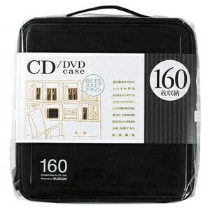 エレコム CD/DVDファスナーケース「セミハード」(160枚収) CCD‐H160BK (ブラック)