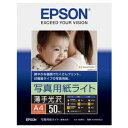 EPSON 写真用紙ライト薄手光沢(A4サイズ・50枚) KA450SLU