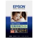 EPSON 写真用紙ライト薄手光沢(A3サイズ・20枚) KA320SLU
