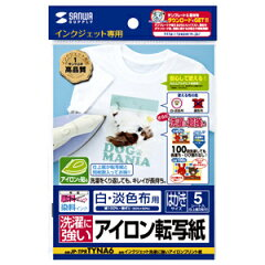 サンワサプライ インクジェット用 洗濯に強いアイロン転写紙 白布用 JP−TPRTYNA6