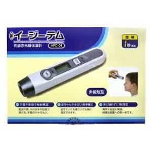 非接触型体温計 イージーテム HPC‐01(送料無料)