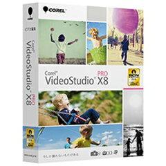 〔Win版〕 VideoStudio Pro X8 (ビデオスタジオ プロ X8) COREL VIDEOSTUDIO PR【送...