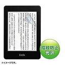 サンワサプライ Kindle Paperwhite用 液晶保護指紋防止光沢フィルム PDA−FKP1...