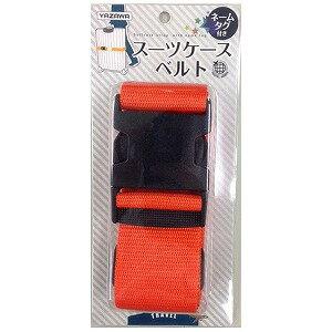 ヤザワコーポレーション スーツケースベルト オレンジ TVR39OR