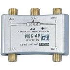 日本アンテナ 屋内用全端子電流通過4分配器 WDG‐4P