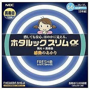 NECライティング 丸形スリム蛍光灯(20形+27形 2本入・FRESH色) FHC66EDF‐SHG‐A