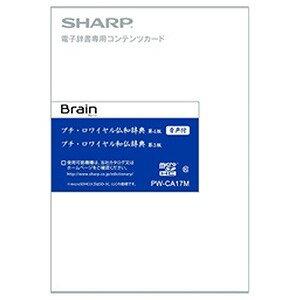 シャープ 電子辞書用追加コンテンツ PW‐CA17M(送料無料)