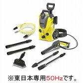 ケルヒャー 「東日本専用:50Hz」高圧洗浄機 K3サイレントベランダ K3サイレントベランダ50HZ(送料無料)